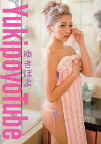 ゆきぽよ/YukipoyoTube【DVD】