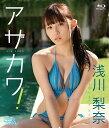 浅川梨奈/アザカワ!【Blu-ray】