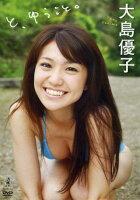 大島優子 と、ゆうこと。/【DVD】