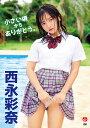 西永彩奈/小さい頃からありがとう。/DVD/