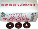 12円 チョコカステラ 150入【駄菓子】の商品画像