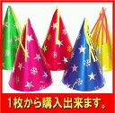 スタースノーホイル帽子【大】 【三角帽子 とんがり帽子 トンガリ帽子 パーティー 子供会】