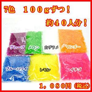 ★香り・味付き綿菓子ざらめわたがし用カラーザラメ 700g(7色各100g)入