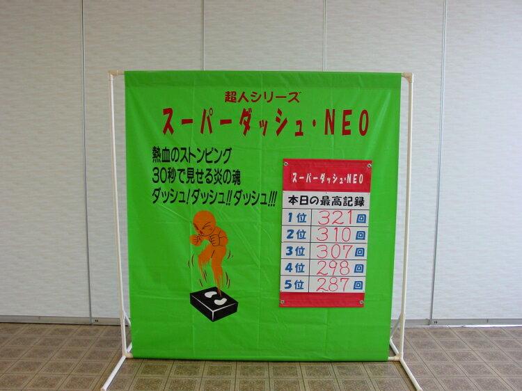 スーパーダッシュ・NEO用タイトル幕 、レンタル