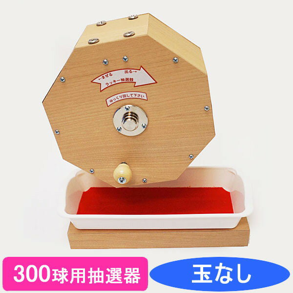 300球用 木製ガラポン抽選器 跳ねにくい赤もうせん受け皿付 国産