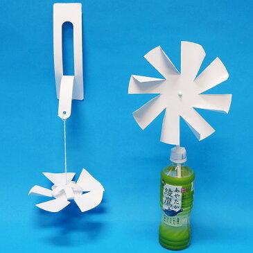 吊下げ式16cmとペットボトルキャップ立て用18cmの紙製かざぐるまが作れるお絵描きホログラム付風車/メール便対応/ 動画有