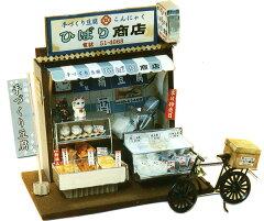 no-21493 手作り「ハウス工作キット」 昭和の商店街「豆腐屋さん」【ドールハウス・ミニチュア】