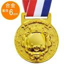 合金立体ゴールドメダル ライオン 直径6cm重さ90g / 運動会 表彰 景品