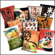 全日本ラーメン味くらべ10食セット 10箱