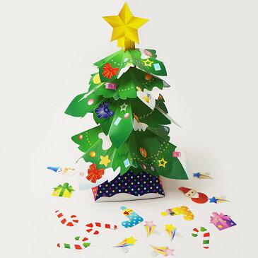 クリスマス手作り工作キット のりもはさみもいらない「ペーパークラフト」 紙のクリスマスツリー作り 30個