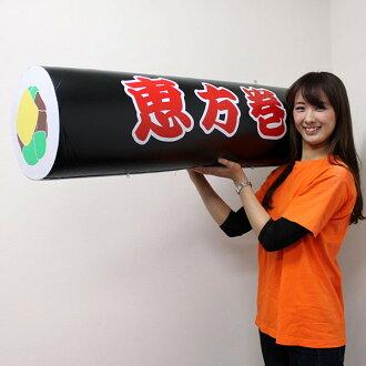 Vinyl POP balloon setsubun Sushi rolls