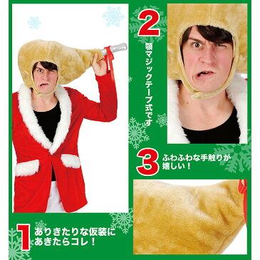 クリスマスかぶりもの チキンかぶりもの【サンタ・帽子・キャップ】