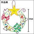 【在庫限り!特価品】お絵描きクリスマスリース作り 直径25cm / 手作り工作 お絵かき
