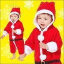 サンタカバーオール(身長80cm位まで)ベビーサンタ 【クリスマス・コスチューム・衣装・パーティー】