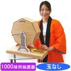 2500球用 高級タイプ木製ガラポン[ガラガラ]福引抽選器[抽選機]/ 動画有