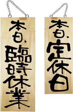 木製サイン No.25333 中 臨時休業/定休日 サインボード