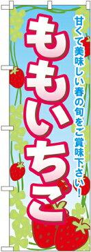 のぼり旗 果物 ももいちご SNB-1424