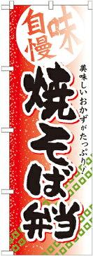 のぼり旗 ご当地メニュー:お弁当 焼そば弁当 SNB-838