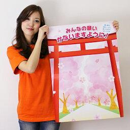 鳥居の「願い事」貼りポスター 72×51cm [北海道 沖縄 離島への配送不可]