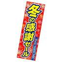 吊りポスター 冬の感謝セール 10枚入...