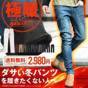 ◆送料無料◆スキニーパンツ メンズ スキニー デニム スキニーデニム カラーパンツ 暖パン 大…