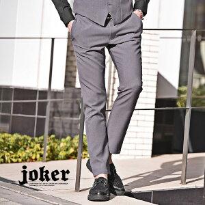 スラックス メンズ アンクルパンツ 9分丈 パンツ スリム スーツ パンツ スキニー ビジネス フォーマル 大きいサイズ ワイド テーパードパンツ LL XL 7分丈 グレー セットアップ 可 黒 ブラック ホスト BITTER ビター系 おしゃれ きれいめ
