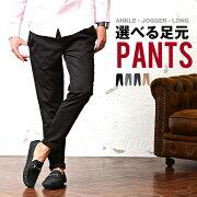 ジョガーパンツ アンクル ブラック ネイビー ファッション オラオラ ジョーカー