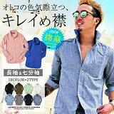 綿麻ホリゾンタルカラー長袖/7分袖シャツ