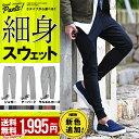 【送料無料】ジョガーパンツ メンズ スウェットパンツ スウェ...