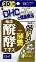 DHC 熟成醗酵エキス+酵素 60粒【送料無料】【ポスト投函】 1