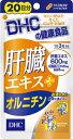 DHC 肝臓エキス+オルニチン 20日分【送料無料】【ポスト投函】