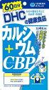 DHC カルシウム+CBP 60日分×10個 【送料無料】【ポスト投函】