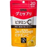 【送料無料】UHA グミサプリ ビタミンC SP20日分×5個セット【2017SS】(ゆ)UHAグミサプリ 美容と健康のサポート 美容と健康が気になる方に