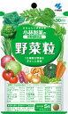 小林製薬 野菜粒 150粒×10個 【送料無料】【ポスト投函】