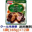 【送料無料】味の素 洋食亭 ジューシーハンバーグ 1袋(165g)×12袋(1ケース) 【冷凍】切った瞬間にあふれる肉汁と、コク深く、ほんのりビターなデミグラスソースが絶妙に絡み合う、「洋食亭」でしか味わえない上質な大人のハンバーグです。