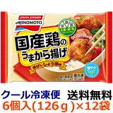 【送料無料】味の素 国産鶏のうまから揚げ 6個入り(126g)×12袋(1ケース)【冷凍食品】小麦・卵・乳不使用!国産鶏を使用した「おいしく、安心」なから揚げ新登場!
