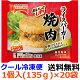 テーブルマーク ライスバーガー 焼肉 1個入(135g)×20袋【送料無料】【冷凍食品】表…