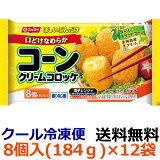 【送料無料】ニッスイ ほしいぶんだけ 口どけなめらか コーンクリームコロッケ 8個(184g)×12袋(1ケース) 【冷凍】3種類のチーズを使ったクリームとスーパースイートコーンの味わい
