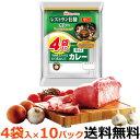 日本ハム レストラン仕様カレー(辛口) 4袋入×10パック(40食分) 【送料無料】調理加工品 常温食品 フルーツの旨味を加えたソースで野菜と牛肉をとろけるまで煮込みました。後を引く辛さと甘みのバランスがとれた本格的なカレーです。 - ディスカウントストア てんこもり