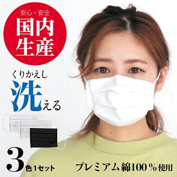 【在庫あり】 日本製布マスク (3枚1セット)布マスク マスク プリーツ プリーツマスク レギュラーサイズ 大人用 くりかえし 繰り返し 洗える 洗濯 マスク 立体3層 ノーズワイヤー ます 小顔 防塵 花粉 飛沫感染 コットン 綿 手洗い 子ども こども 子供