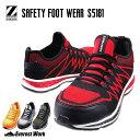 安全靴 Z-DRAGON 作業靴 セーフティシューズ ニット スポーティ EVA 軽量 ワークシュー...