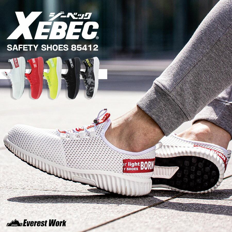 作業靴・安全靴, 安全靴  3E EVA XEBEC BORN TO WORK 85412