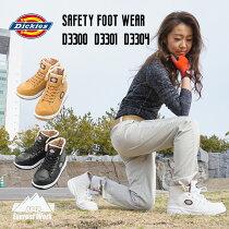 Dickiesディッキーズ安全靴スニーカーおしゃれミドルカットワークシューズセーフティーシューズ軽作業現場D3300D3301『2カラー』