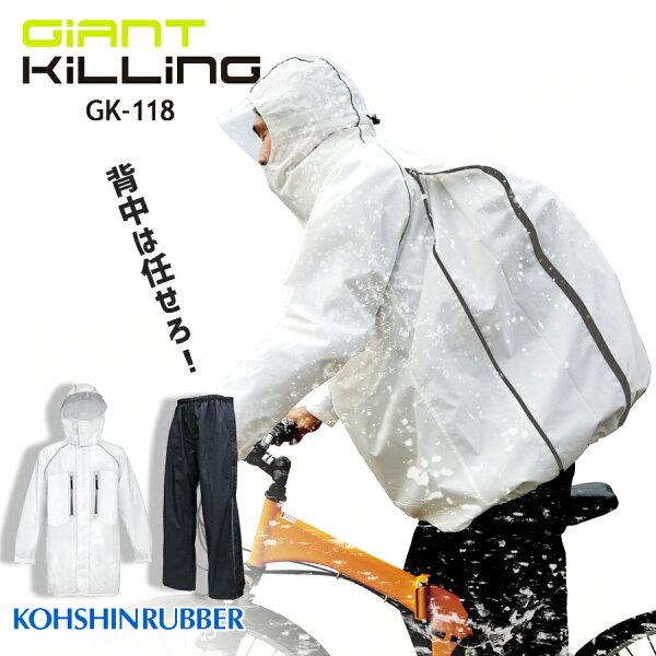 レインスーツレインウエアレインコートかっぱ合羽人気上下パンツ雨リュックバックパック自転車通勤通学メンズレディース男女兼用『SS-