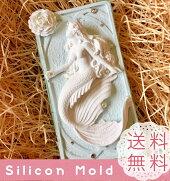 【SALE】人魚6マーメイド海マリンシリコンモールドレジンアロマハイストーン石膏手作り石鹸レジン樹脂粘土シリコン型抜き型クレイアートプレゼントアクセサリーピアスアロマキャンドルオルゴナイト型