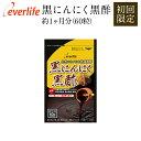 黒にんにく黒酢 サプリメント 1袋(30日分)約1ヶ月分 【初回限定】 黒にんに