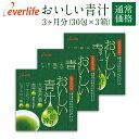 おいしい青汁(あおじる)お徳用 30包×3箱セット【送料無料...
