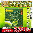 おいしい青汁(30包)【送料無料・代引き手数料無料】鮮度と栄...