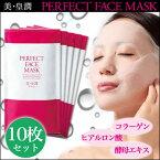 エバーライフの美皇潤 パーフェクトフェイスマスク 10枚セット 美容液1本分の『うるおいマスク』で美しい肌へと導きます。パック 顔 ギフト プレゼント 美容 ヒアルロン酸 コラーゲン ヒアルロン酸)【D】