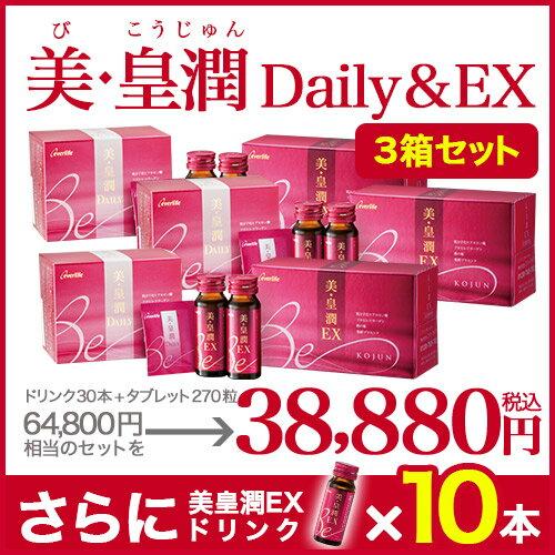 美・皇潤Daily&EX 3箱セット(約3カ月分) さらに美・皇潤EXドリンク10本プレゼント!(びこうじゅん...
